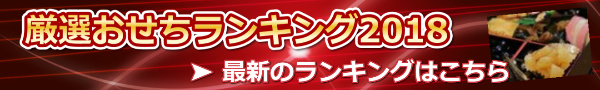 osechi-banner_site2018